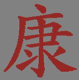 gesundheit-chinesisch